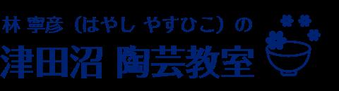 津田沼 陶芸教室